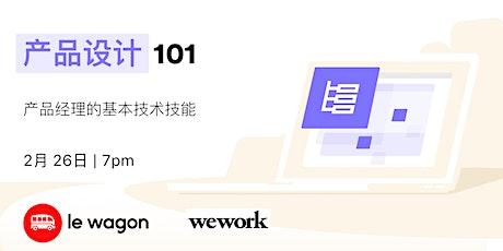 【工作坊】产品设计101 tickets