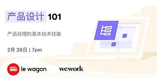 【工作坊】产品设计101