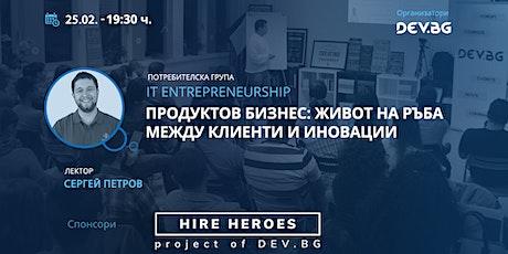 IT Entrepreneurship: Продуктов бизнес:живот на ръба между клиенти и иноваци tickets