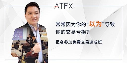 ATFX 【如何把你现有的工资翻三倍】研讨会 - JB站 | 外汇投资| 交易策略