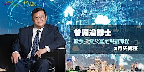 曾淵滄博士「股票投資及富足規劃課程」先修班 - 2月班 tickets