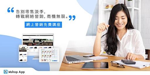 ⚡免費開店講座:社交媒體+網店+APP 新營銷 (2020年2月13日)