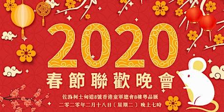 2020春節聯歡晚會 tickets