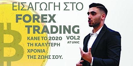 Εισαγωγή στο Forex Trading στο UNIC tickets