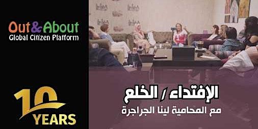 الإفتداء (الخلع) في القانون الأردني | مع المحامية لينا الجراجرة