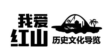 我爱红山:中文导览 (5月24日) tickets
