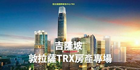 2/˙8 吉隆坡敦拉薩TRX房產專場 tickets