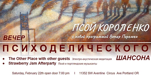 """Псой Короленко, группа """"The Other Place""""& guests, Jam-afterparty"""