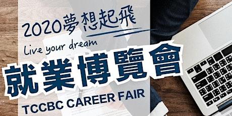 TCCBC 2020 Career Fair tickets