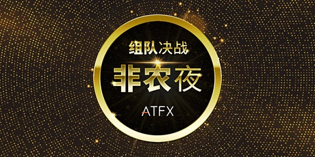 ATFX 非农交易策略交流会 tickets