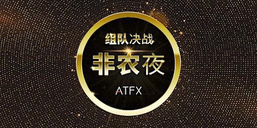 ATFX 非农交易策略交流会