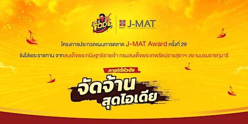 ลงทะเบียนเพื่อเข้าร่วมงานวันชี้เเจงโจทย์ J-MAT Award ครั้งที่ 29