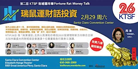 第二屆KTSF財經嘉年華--瑞鼠運財話投資 FORTUNE RAT MONEY TALK tickets