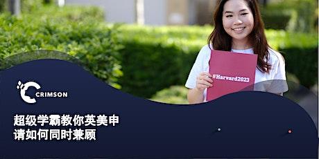 超级学霸教你英美申请如何同时兼顾 | SG tickets