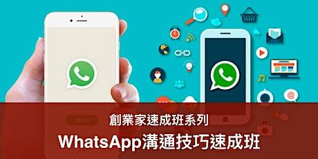 WhatsApp溝通技巧速成班 (28/2) tickets