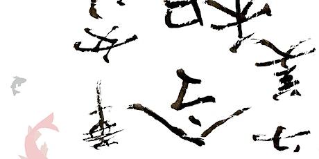 Asian Calligraphy Art: Birds and Fish using Katakana/Kanji tickets