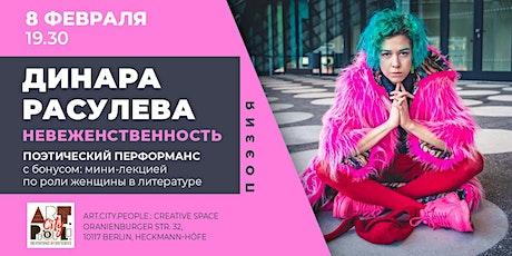 Динара Расулева / Поэтический перформанс Tickets