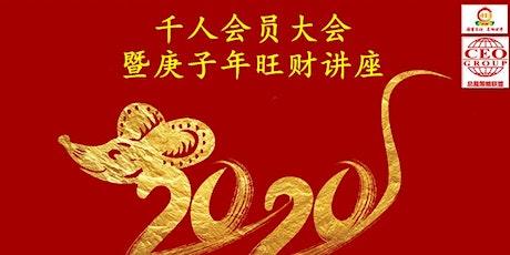 《改运变富》2020 千人 新年团拜。