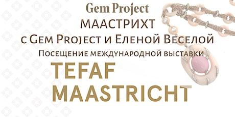 МААСТРИХТ с Gem Project и Еленой Веселой tickets