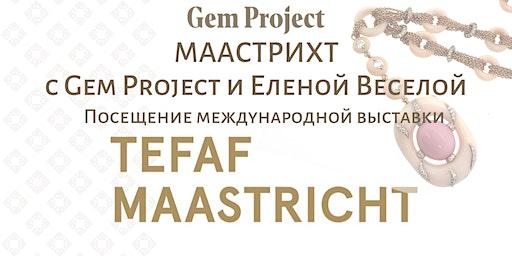 МААСТРИХТ с Gem Project и Еленой Веселой