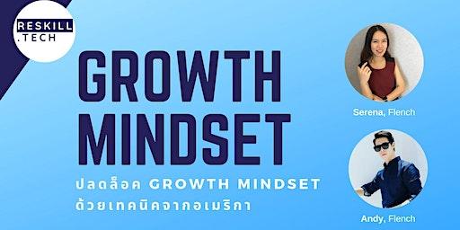 Growth Mindset | ปลดล็อค Growth Mindset ด้วยเทคนิคจากอเมริกา
