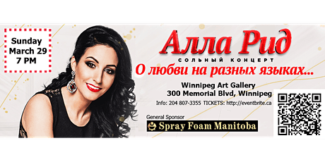 Alla Reed Concert in Winnipeg tickets