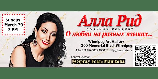 Alla Reed Concert in Winnipeg