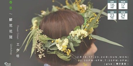 春息~鮮花花冠工作坊   Flower Crown Workshop tickets