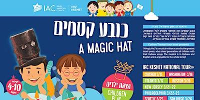 כובע קסמים הצגת ילדים A magic Hat - A kids play ages 4-10