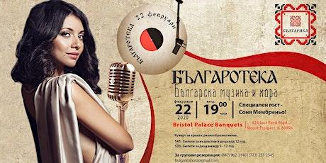 Bulgaroteka with Bulgarica 16 tickets