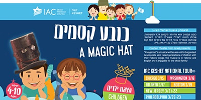 A Magic Hat - Children Play - SOLD OUT