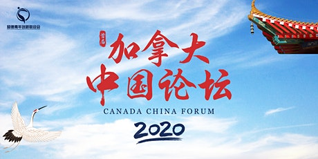 Canada-China Summit Toronto tickets