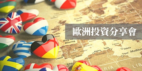 歐洲投資分享會 | Europe Citizenship Seminar tickets