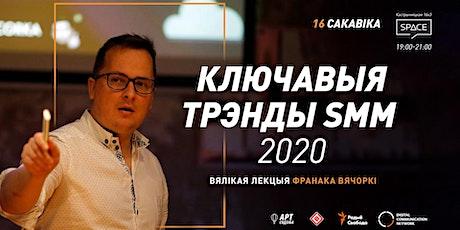 Ключавыя трэнды SMM - 2020 tickets