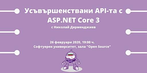 Усъвършенствани API-та с ASP.NET Core 3