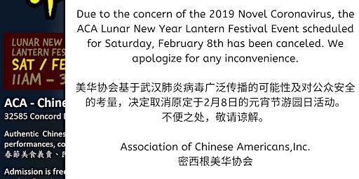 ACA Lunar New Year Lantern Festival