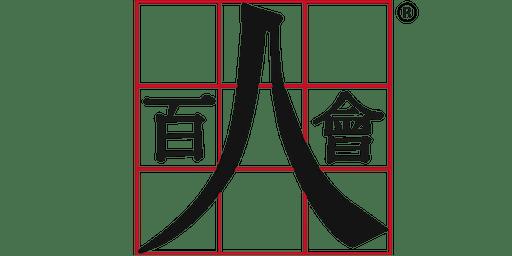 Committee of 100 Asian American Career Ceiling Initiative: Feb. 18, 2020