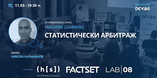 Machine Learning: Статистически Арбитраж