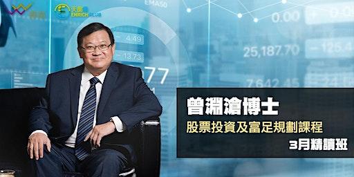 曾淵滄【股票投資及富足規劃 精讀課程】