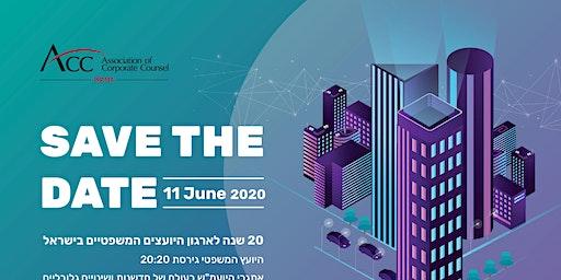 הכנס השנתי של ארגון היועצים המשפטיים בישראל