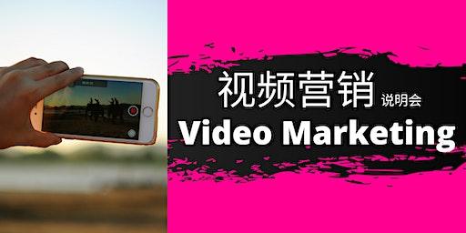 【视频营销】说明会 - 26/2/2020(三)