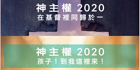 神主權2020|在基督裡同歸於一及兒童大會|Unite All Things In Christ & Children's Conference tickets