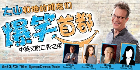 Chinese Comedy Show with Dashan tickets