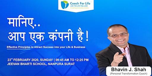 Maniye... Aap Ek Company Hai by Bhavin J. Shah | Coach For Life