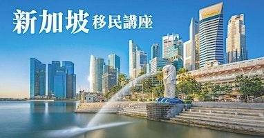新加坡移民 講座 | Singapore Citizenship Seminar