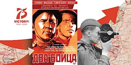Два бойца (1943 г.): кинопоказ к 75-летию Победы tickets