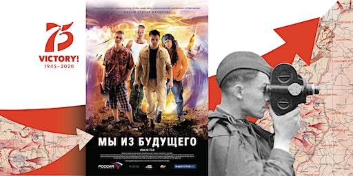 """Мы из будущего"""" (2008): кинопоказ к 75-летию Победы"""