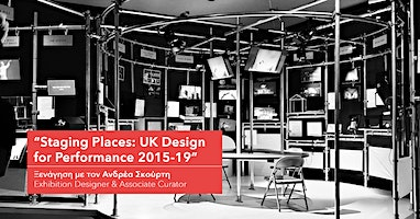 «Staging Places: UK Design for Performance» | Ξενάγηση Έκθεσης