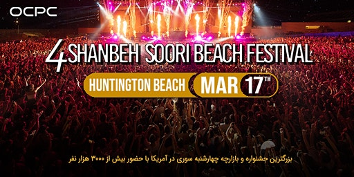2020 USA Biggest Annual 4 Shanbeh Soori Beach Fest