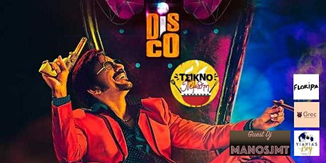 Tsiknothursday Disco tickets